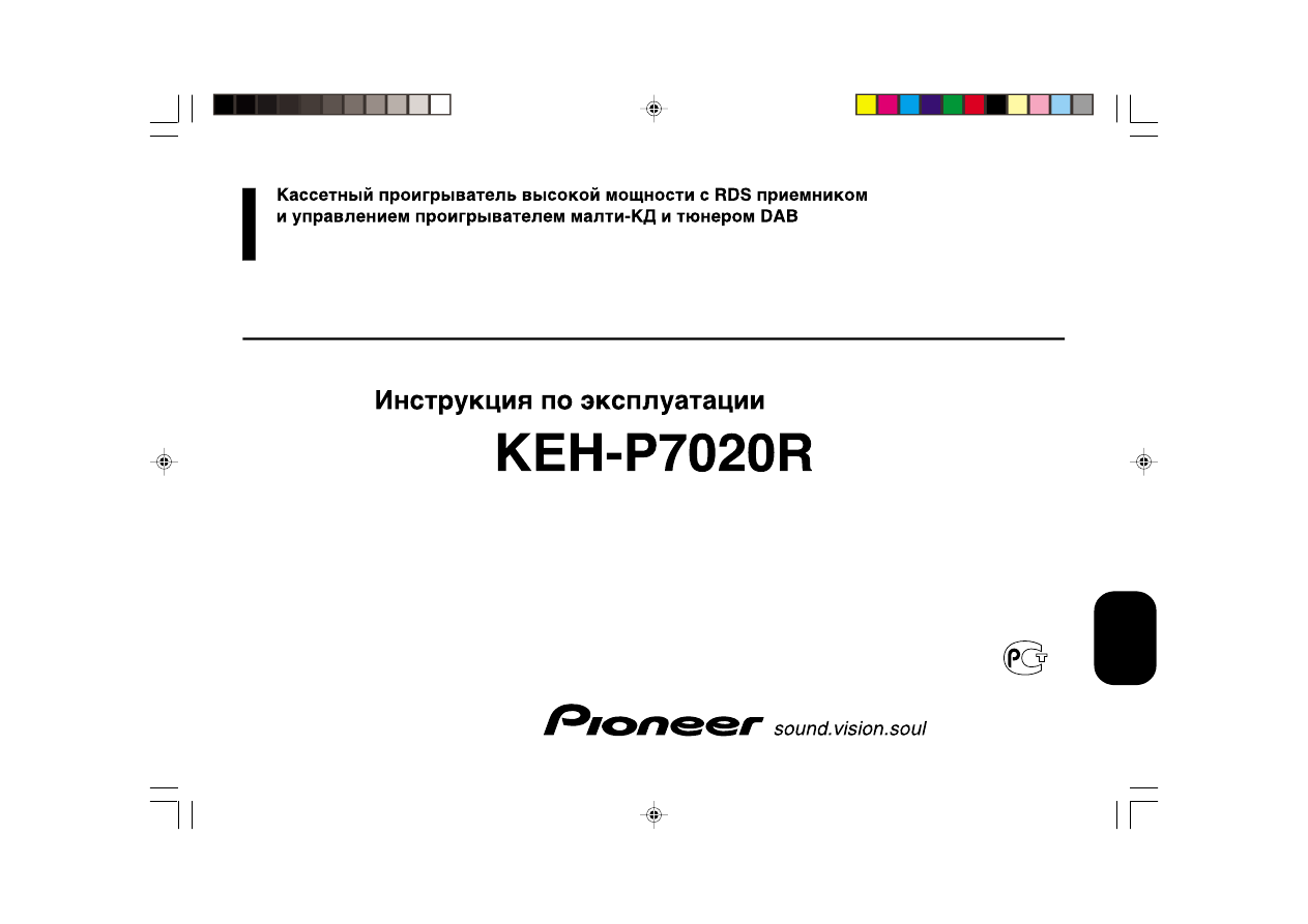 Pioneer ke инструкции по эксплуатации