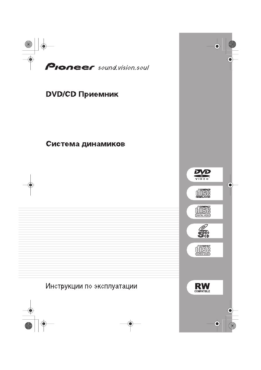 Инструкция по эксплуатации по pioneer