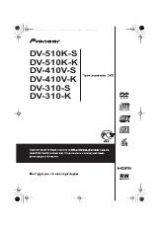 Pioneer dv-410v схема