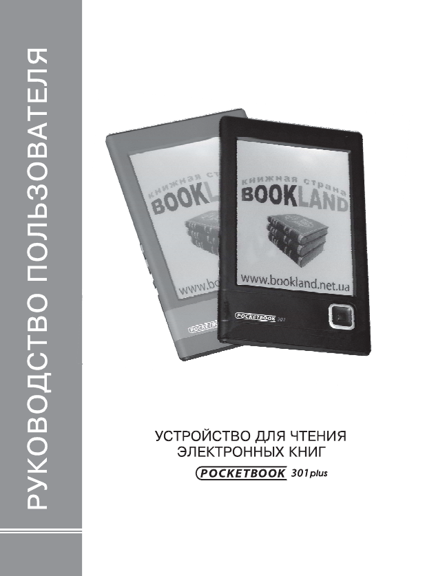 Pocketbook 301 plus инструкция