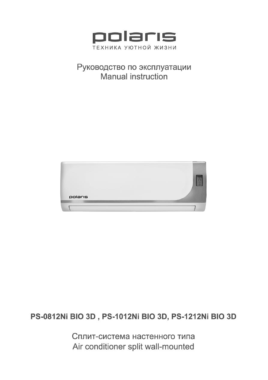 Инструкция Кондиционера Polaris