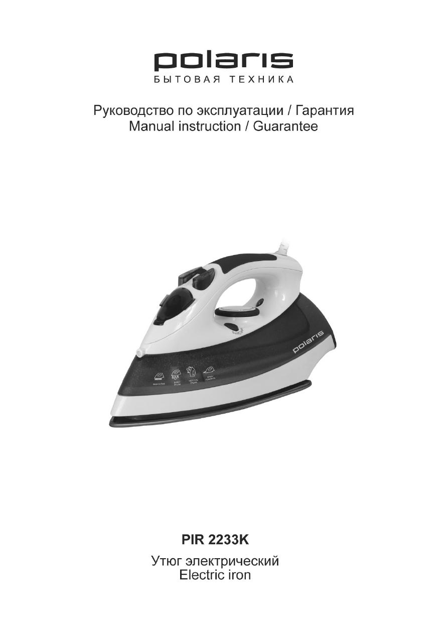 Инструкция по эксплуатации утюг tefal