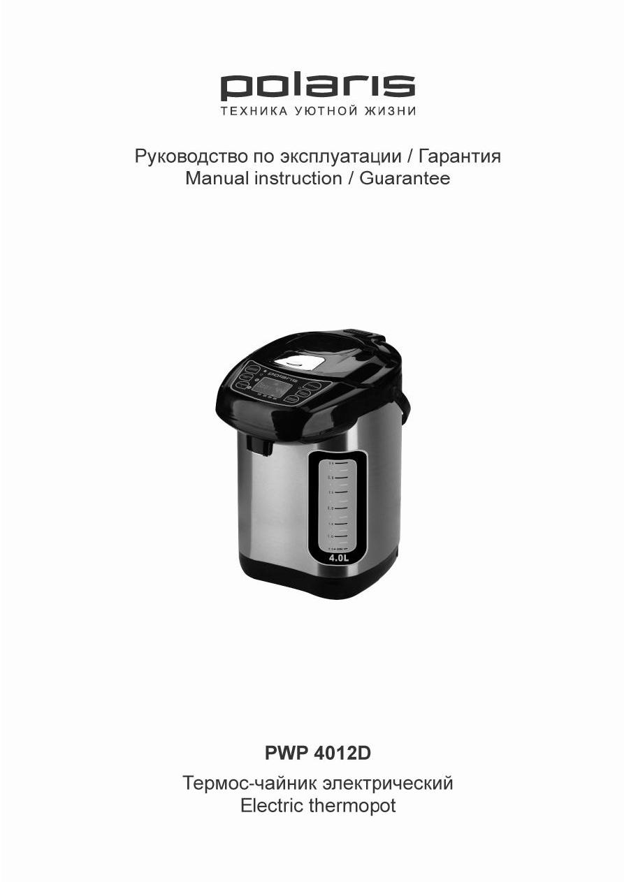 Просмотр инструкции термопота panasonic nc-pg30p, страница 1.