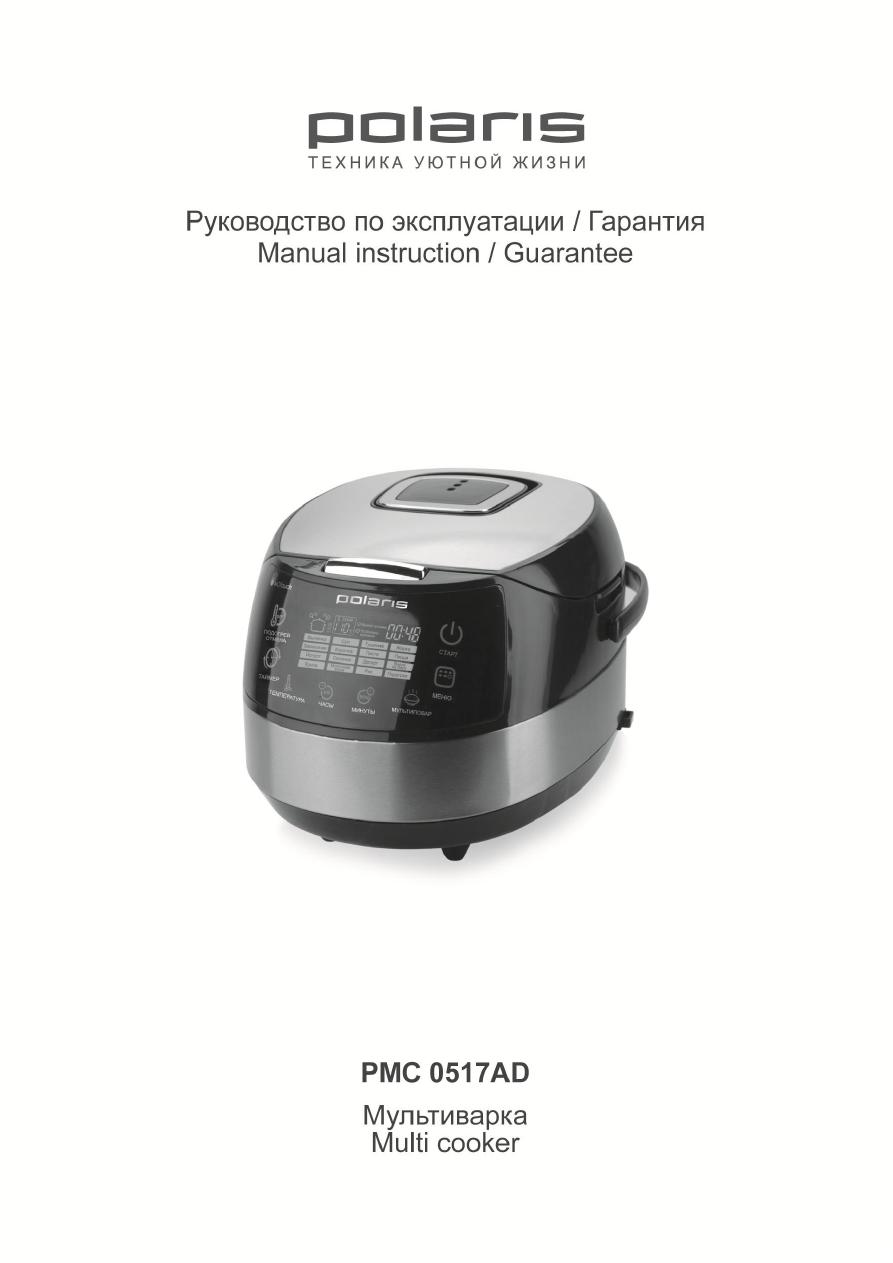 руководство пользователя мультиварка Polaris Pmc 0517ad