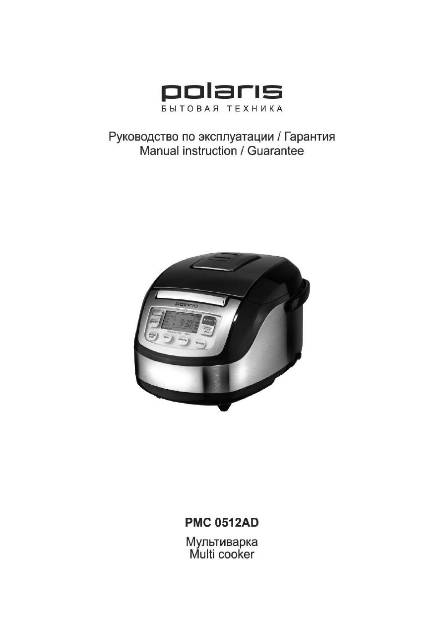 инструкция по эксплуатации мультиварка Polaris Pmc 0512ad