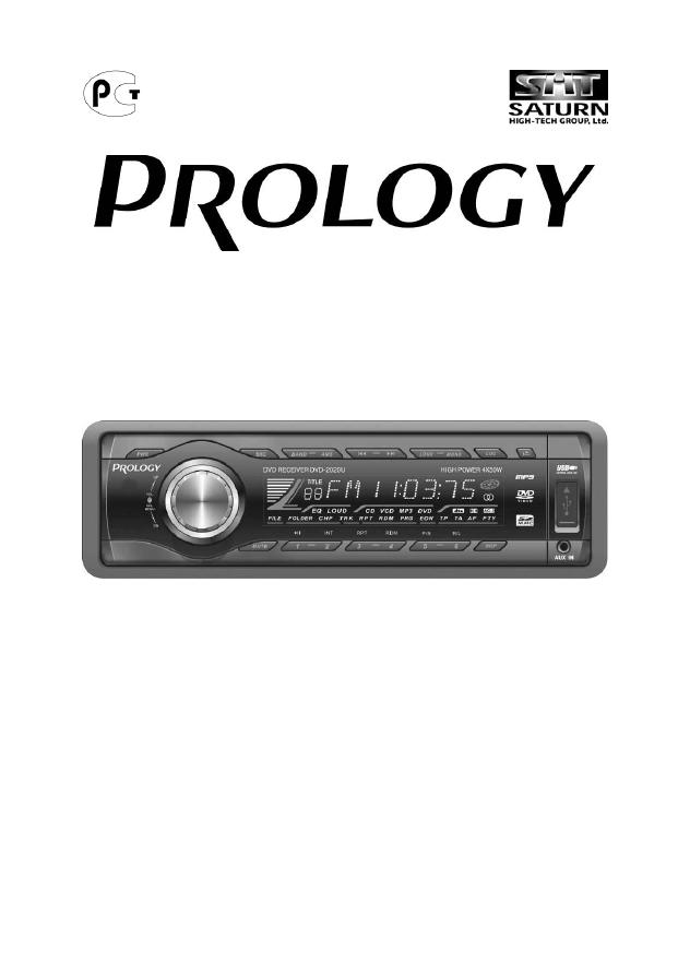 Модель DVD-2020U