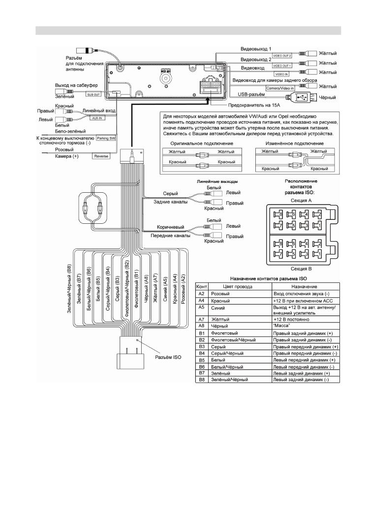 Автомагнитола пролоджи схема подключения 157