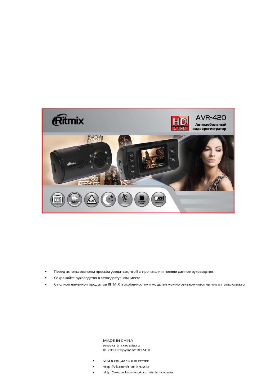 инструкция видеорегистратора ritmix avr-420