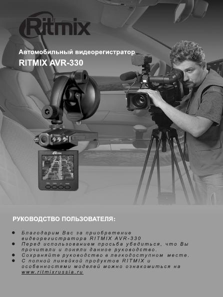 видеорегистратор авр 330 инструкция - фото 6