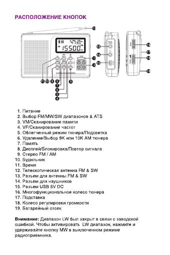 Инструкция Ritmix Rpr 7020 - фото 6