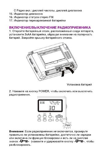 Инструкция Ritmix Rpr 7020 - фото 11