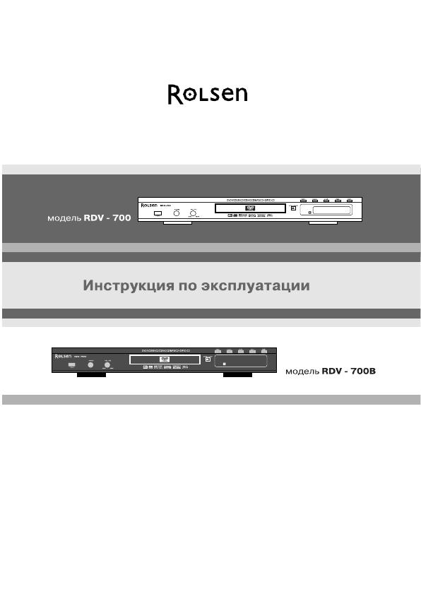 Rolsen rdv-700 инструкция