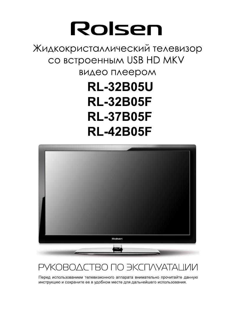 Инструкцию к телевизору rolsen