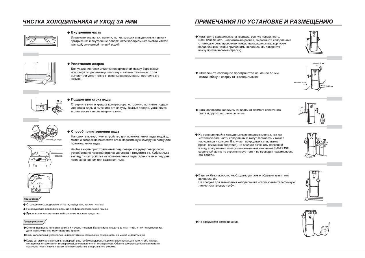 инструкция к холодильнику самсунг rl33eams