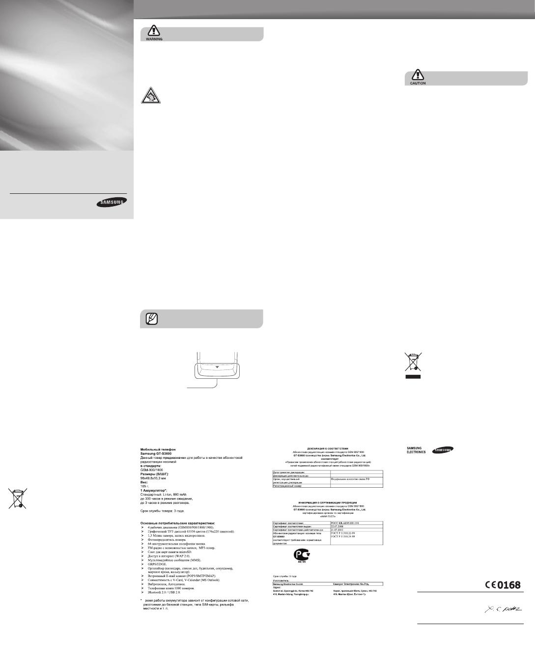 телефон самсунг gt s3600i инструкция громкая связь скачать