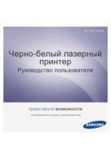 Инструкция Samsung Gt E1252