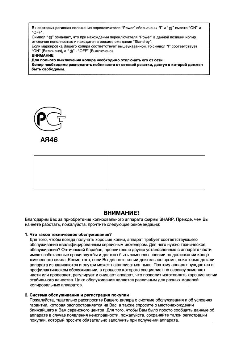Инструкция по эксплуатации копировальных аппаратов