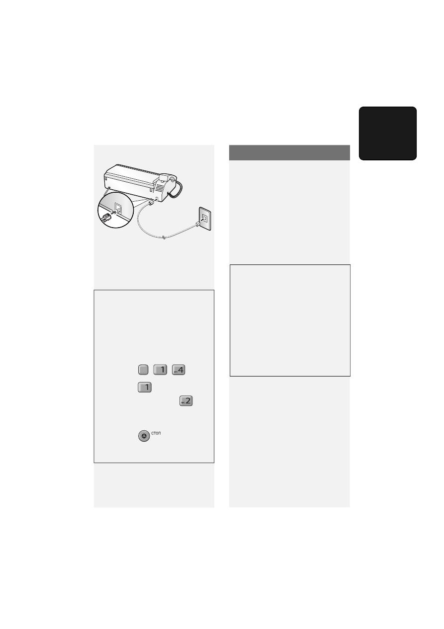 Инструкция к факсу sharp ux 51