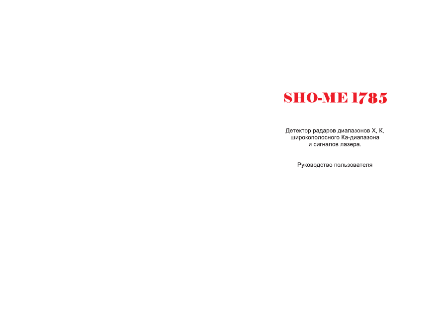 радар-детектор Sho-me 1785 инструкция - фото 7