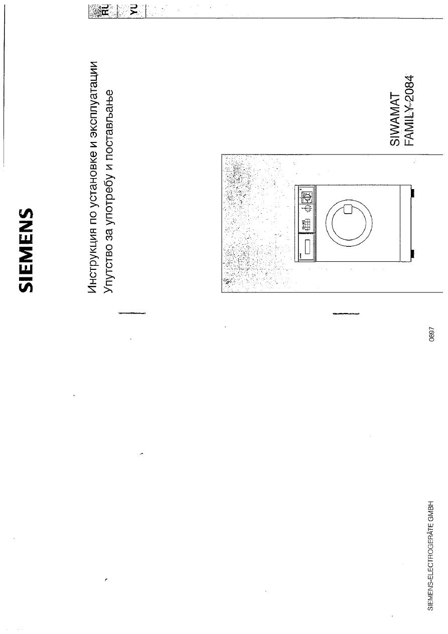 стиральная машинка сименс, инструкция