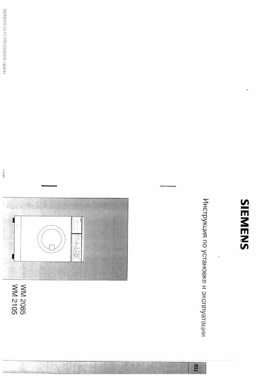 инструкция к стиральной машине siemens 5040