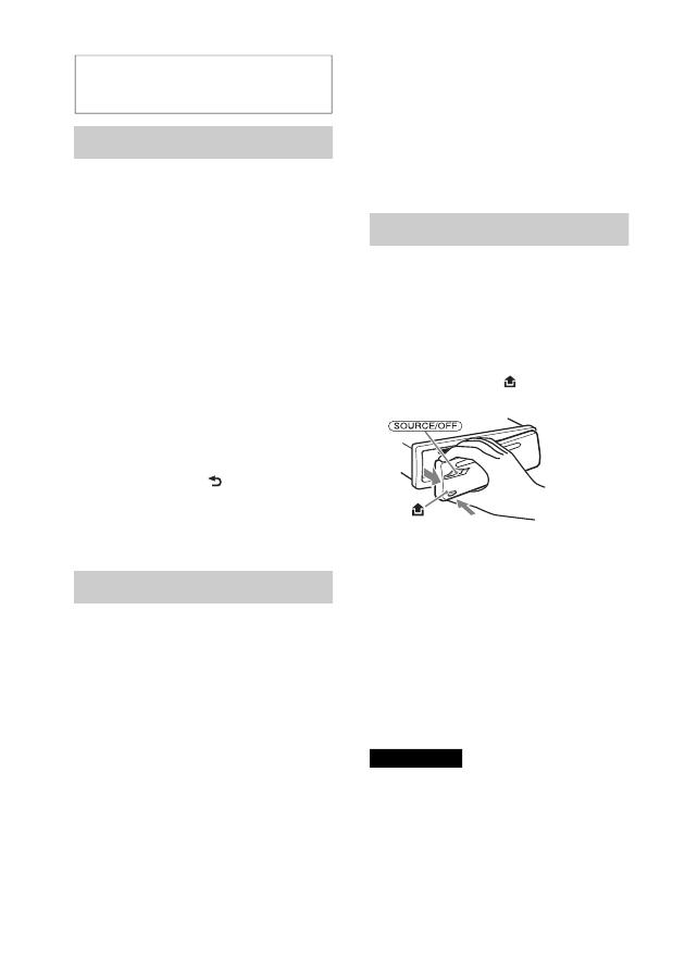 инструкция Sony Cdx-gt40u - фото 5