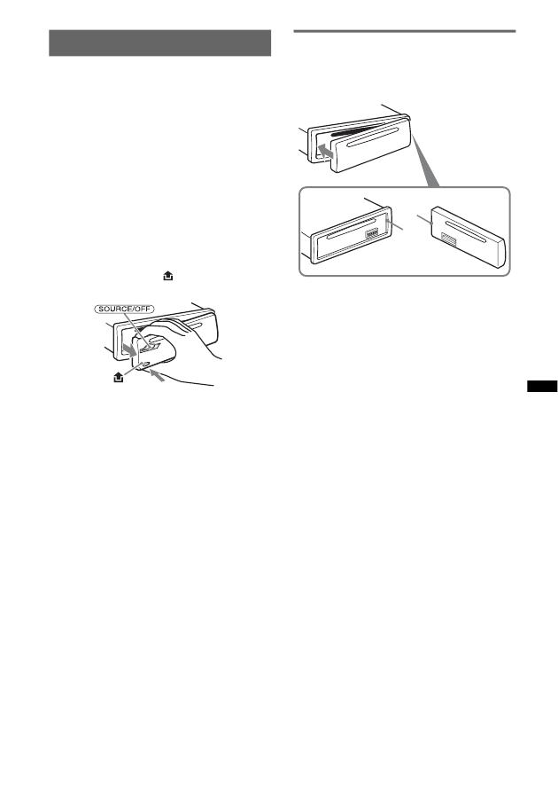 Sony cdx gt454us инструкция