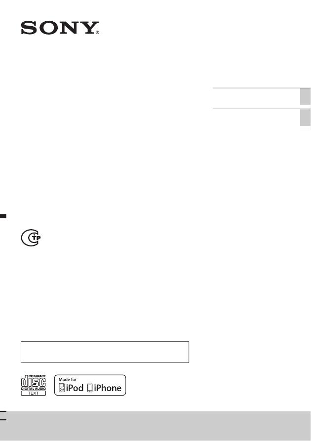 автомагнитола sony cdx-gt560ue инструкция