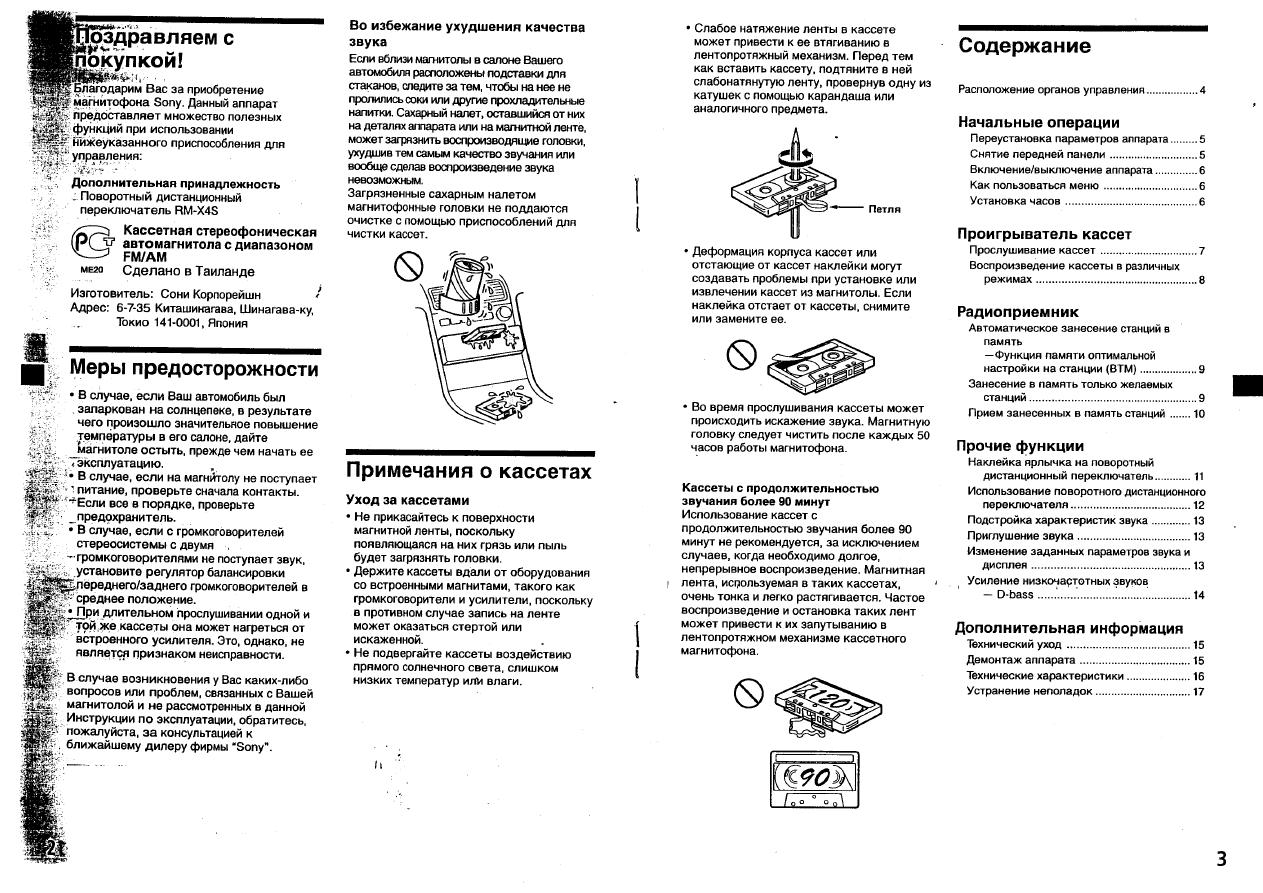 инструкция для sony xav-w1