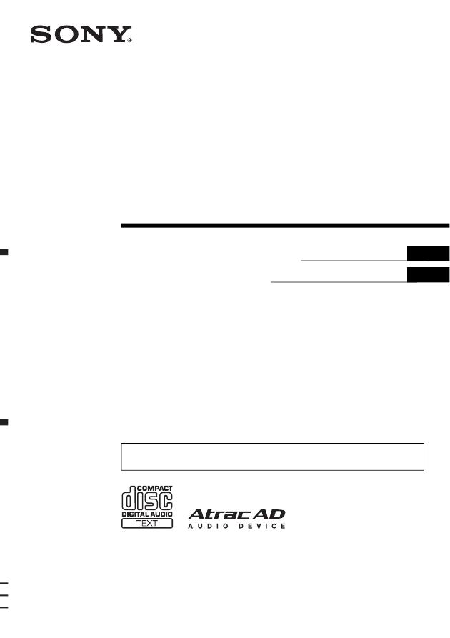 Sony Cdx G1100ue инструкция - картинка 2