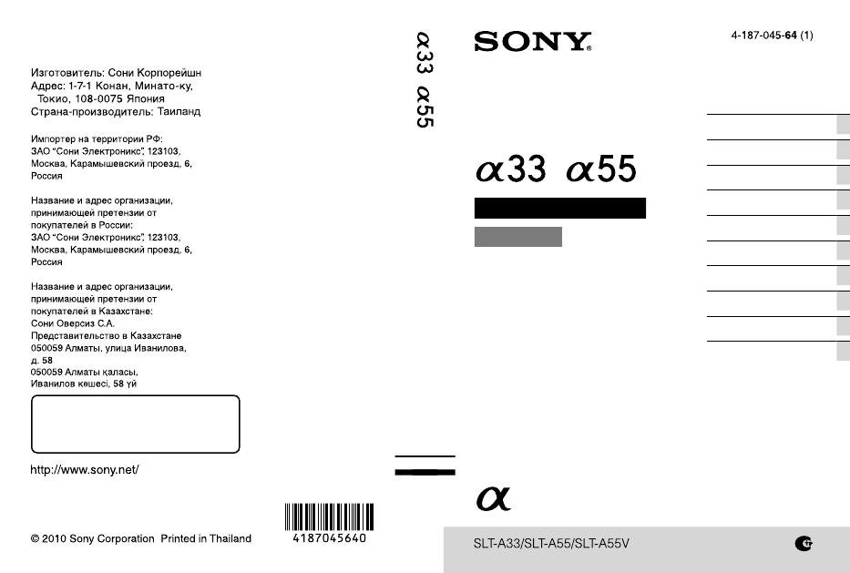 инструкция Sony A33 - фото 7