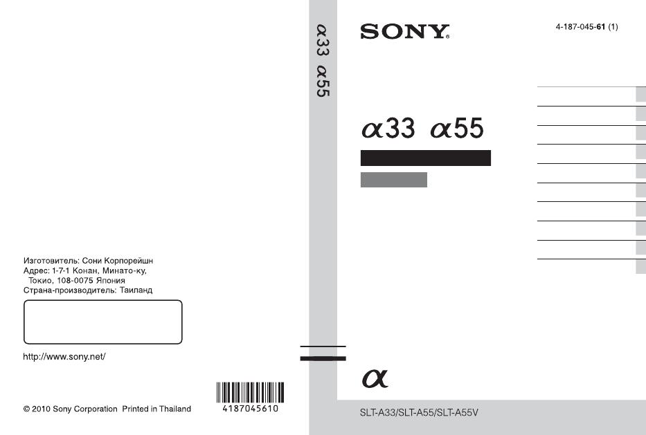 инструкция Sony A33 - фото 8