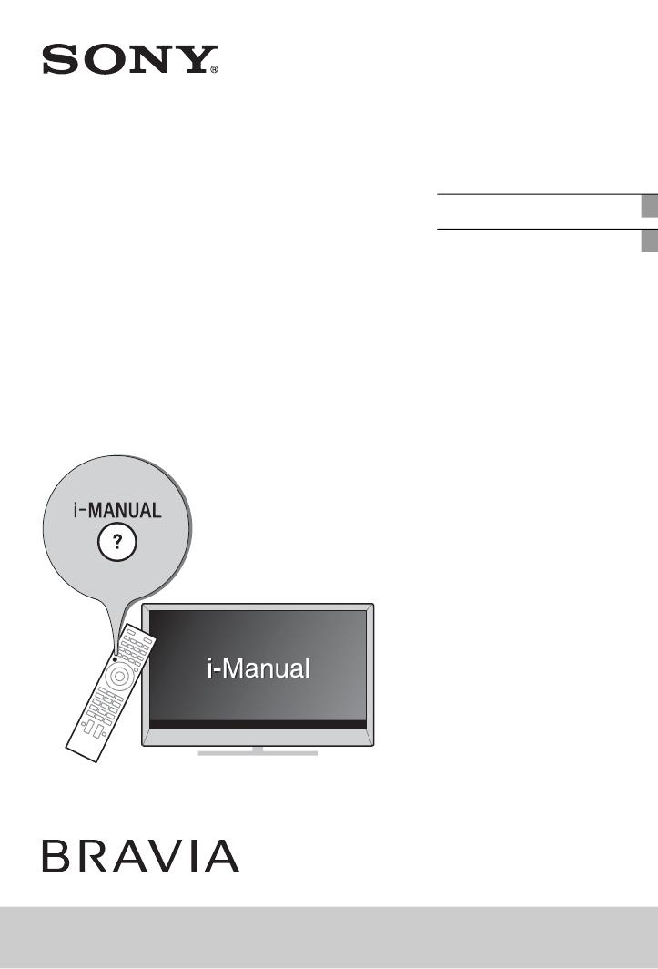 Инструкция по эксплуатации телевизора сони