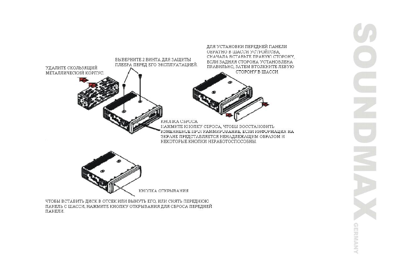 инструкция к soundmax sm-cmd2039 автомагнитола