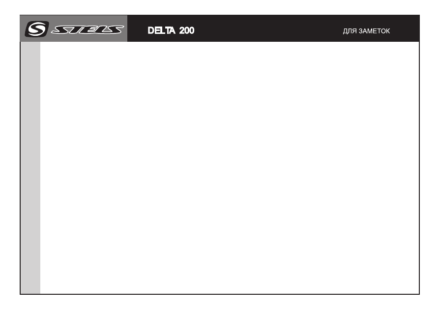 стелс 200 дельта инструкция по эксплуатации - фото 2
