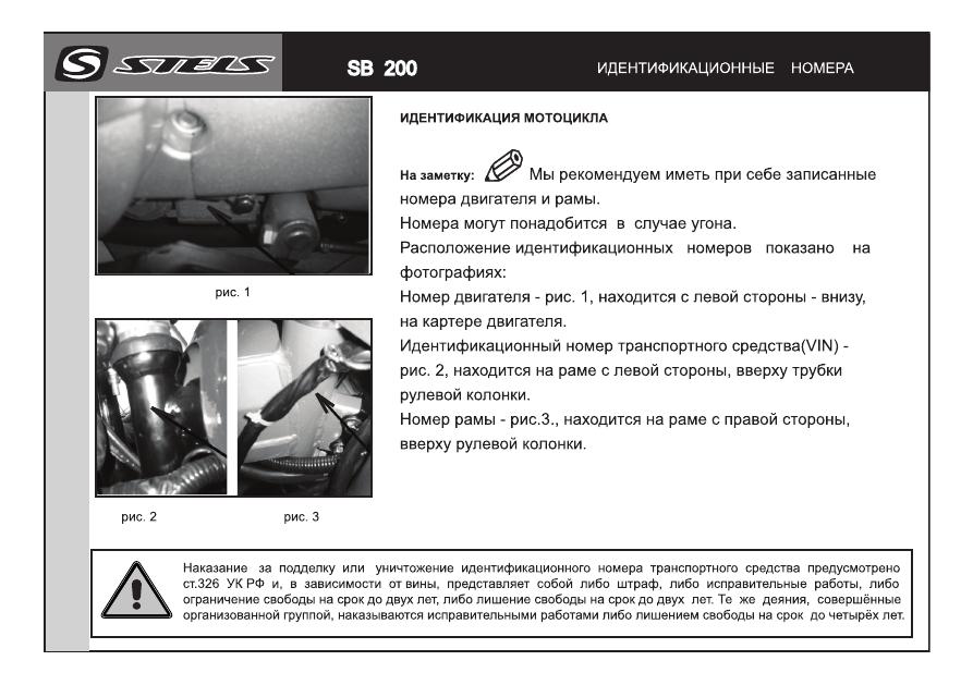 стелс 200 дельта инструкция по эксплуатации - фото 7