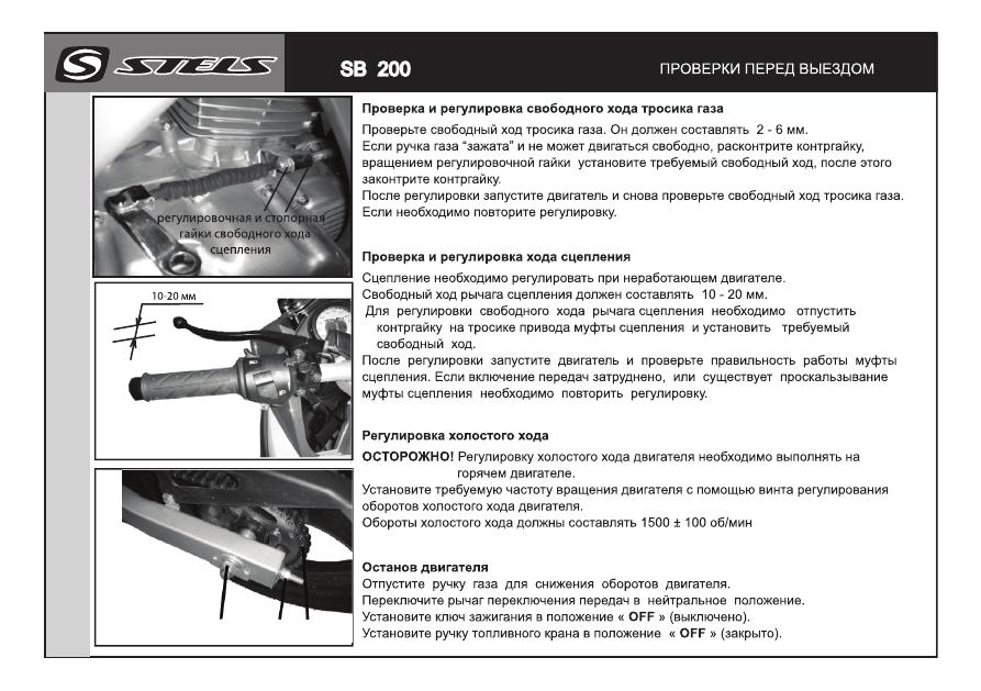 стелс 200 дельта инструкция по эксплуатации - фото 6