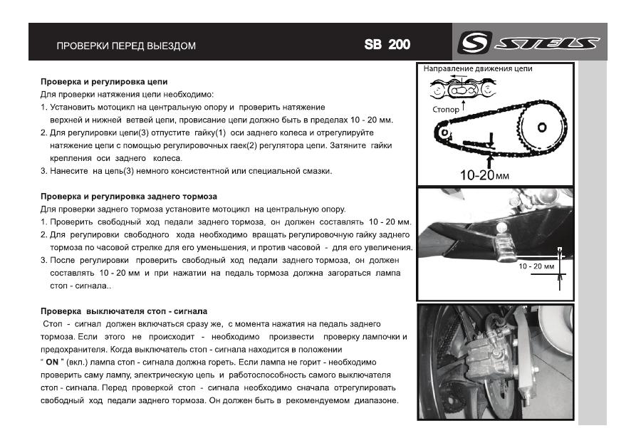 Инструкция по эксплуатации stels sb 200
