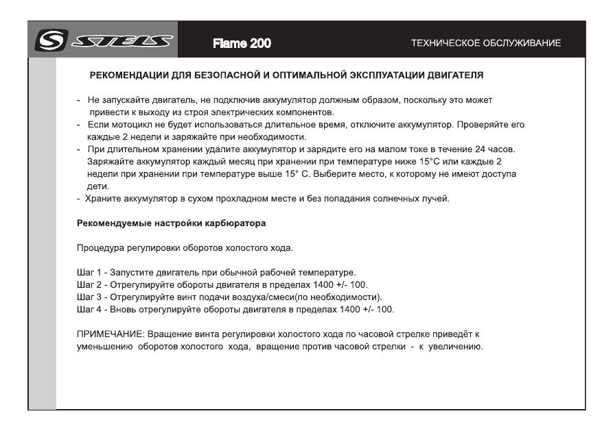 инструкция по эксплуатации stels flame 200