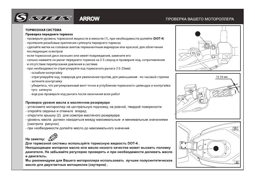 Stels Arrow Benelli 50 Инструкция - фото 2