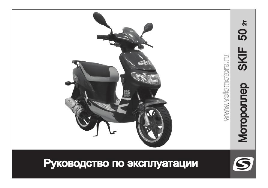 Скачать скачать инструкцию по эксплуатации скутера