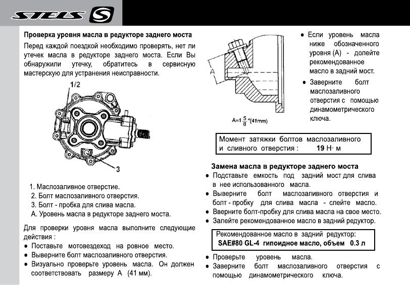 Стелс 300 в инструкция по эксплуатации