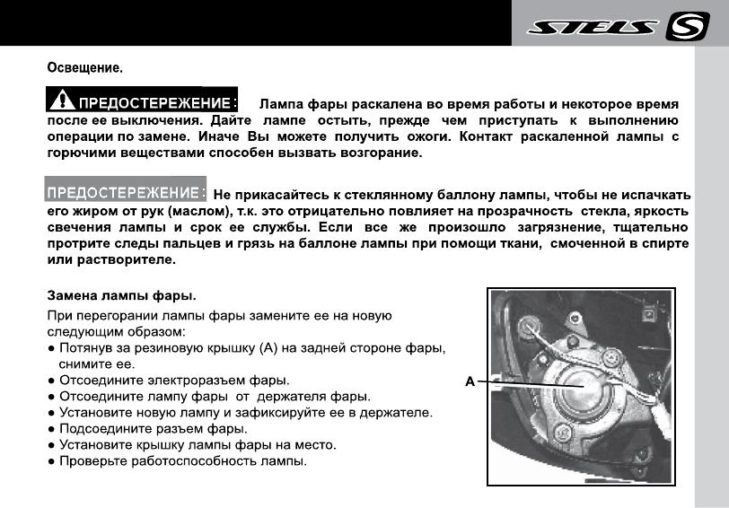 stels atv 600 инструкция