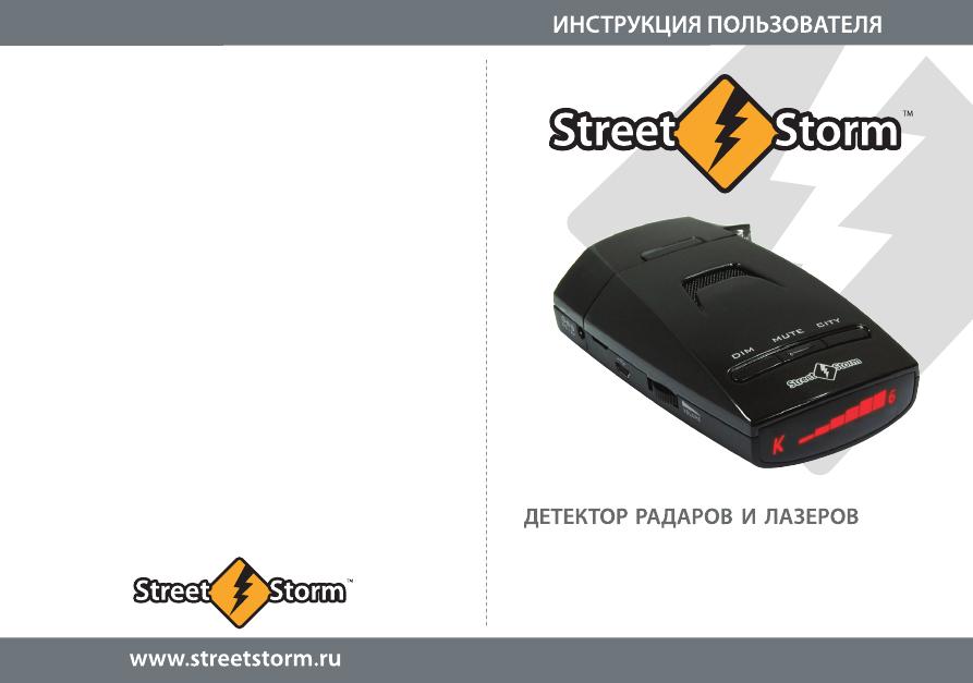 Street storm str-8010 инструкция
