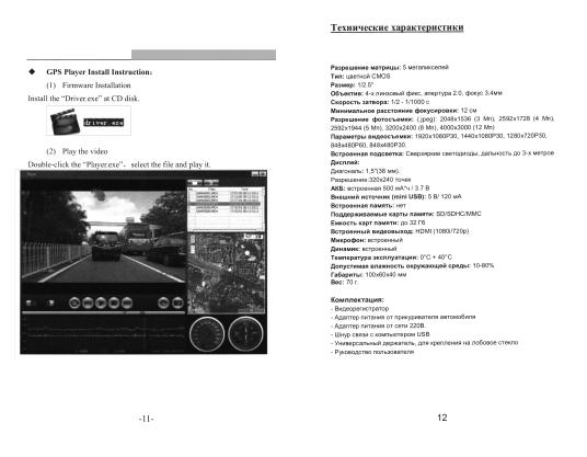 Subini dvr-hd206 инструкция, характеристики, форум.