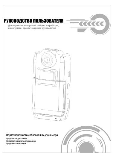 Страница 4/8] инструкция: видеорегистратор subini dvr-r300.