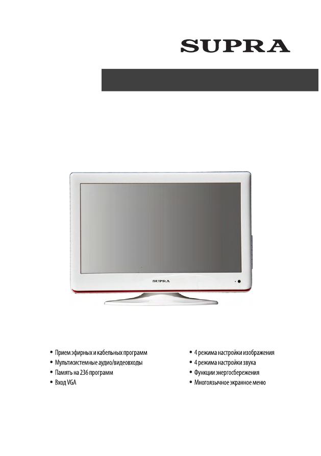 инструкция к телевизору супра - фото 10
