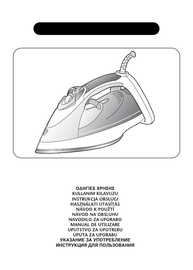 Инструкция по использованию Утюга Тефаль