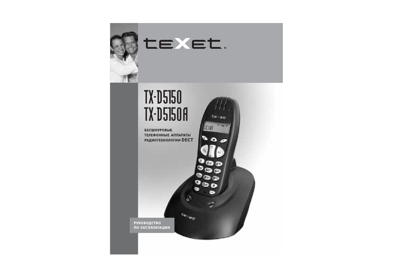 инструкция к телефону texet tx