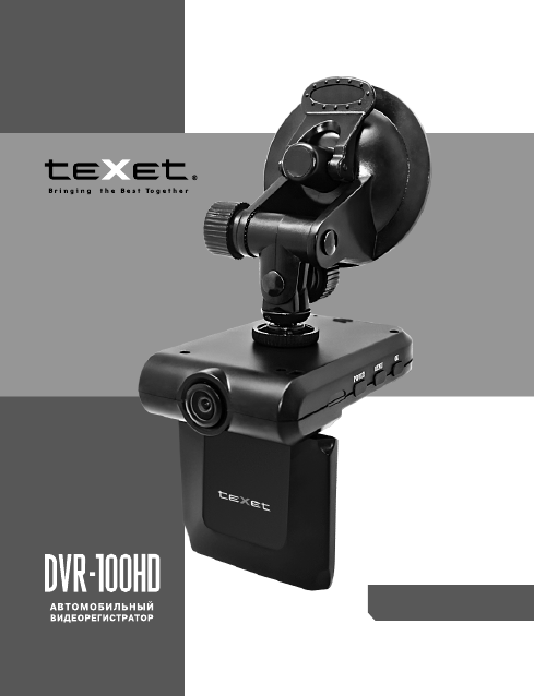 Texet dvr 100hd инструкция